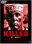 キラー 第一級殺人 [DVD]