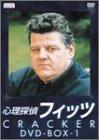 心理探偵フィッツ DVD-BOX1