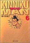 キン肉マン 6 (集英社文庫―コミック版)