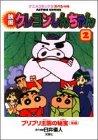 映画クレヨンしんちゃん vol.2 ブリブリ王国の秘宝 後編 (アクションコミックス アニメコミックス・スペシャル)