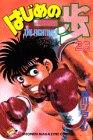 はじめの一歩 第23巻 1994年06月09日発売