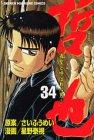 哲也―雀聖と呼ばれた男 (34) (講談社コミックス―Shonen magazine comics (3307巻))