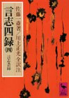 言志四録(4) 誌耋録 (講談社学術文庫 (277))