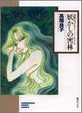妖かしの密林 (ソノラマコミック文庫―高階良子ホラー・ワールド)