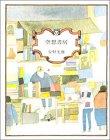 Kuso shobo (Japanese Edition)