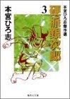 硬派銀次郎―本宮ひろ志傑作選 (3) (集英社文庫―コミック版)