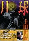 月球 / 土田 世紀 のシリーズ情報を見る