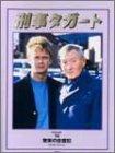 刑事タガート VOL.14 無実の自首犯 [DVD]