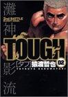 TOUGH 2 (ヤングジャンプコミックス)