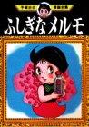 ふしぎなメルモ (手塚治虫漫画全集 (280))