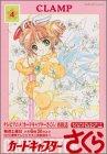 カードキャプターさくら (4) 新装版 Kodansha comics