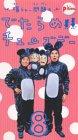 爆チュー問題のでたらめチューズデイ(8) [VHS]