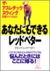 あなたにもできるレッドベター―ザ・アスレチックスウィング 日本バージョン (ラビットBOOK)