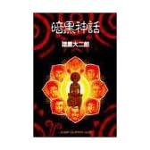 暗黒神話 (ジャンプスーパーコミックス)