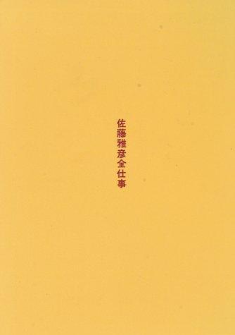 佐藤雅彦全仕事