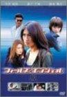 フィールズ・エンジェル[DVD]