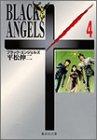 BLACK ANGELS 4 (集英社文庫―コミック版)