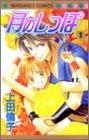 月のしっぽ 1 (マーガレットコミックス (3611))