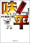 包丁人味平 1 (集英社文庫—コミック版)