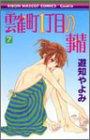 雲雀町1丁目の事情 7 (りぼんマスコットコミックス)