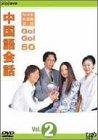 NHK外国語会話 GO!GO!50 中国語会話 Vol.2 [DVD]