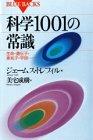 科学1001の常識―生命・遺伝子・素粒子・宇宙 (ブルーバックス)