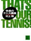 快楽のテニス講座 (講談社文庫)