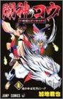 闇神コウ 1―暗闇にドッキリ! (ジャンプコミックス)