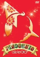 ピノッキオ