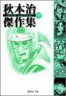 秋本治傑作集 (中) (集英社文庫―コミック版)