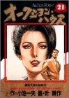 オークション・ハウス 21 猿投天目の秘密 2 (ヤングジャンプコミックス)