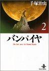 バンパイヤ (2) (秋田文庫―The best story by Osamu Tezuka)