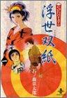 Shotaro浮世双紙 (1) (秋田文庫)