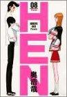 HEN 8 (ヤングジャンプコミックス)