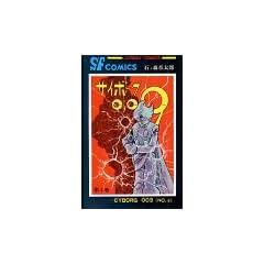 �T�C�{�[�O009 (��4��) (Sunday comics�\�咷��SF�R�~�b�N�X)