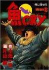 魚cry 8 俺に任せろ (ヤングジャンプコミックス)
