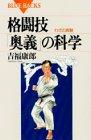 格闘技「奥義」の科学—わざの真髄 (ブルーバックス)