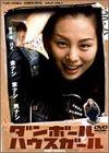 ダンボールハウスガール [DVD]