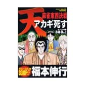 天麻雀東西決戦アカギ死す (バンブー・コミックス)