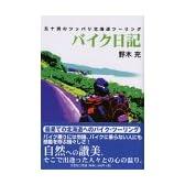 バイク日記―五十男のツッパリ北海道ツーリング