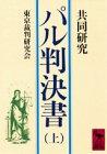 共同研究 パル判決書(上) (講談社学術文庫)
