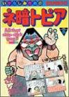 ネ暗トピア 5 (バンブーコミックス)