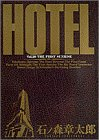 ホテル (Vol.20) (ビッグコミックス)