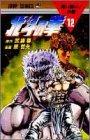 北斗の拳 第12巻 1986-09発売