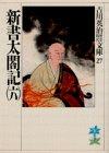 新書太閤記〈6〉 (吉川英治歴史時代文庫)