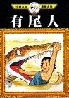 有尾人 (手塚治虫漫画全集 (254))