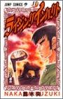 ライジングインパクト (11) (ジャンプ・コミックス)