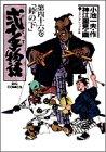 弐十手物語 46 (ビッグコミックス)