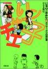 じゃりン子チエ (6) (双葉文庫—名作シリーズ)
