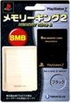 PlayStation2専用 メモリーキング2 ブラック